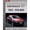 2004 - 2010 Chevrolet Aveo Factory Service Manual