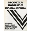 Honda BF40A & BF50A Outboard Engine Repair Manual